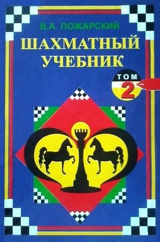 Шахматный учебник, том 2: Позиционные идеи в староиндийской  by  Viktor Pozharsky