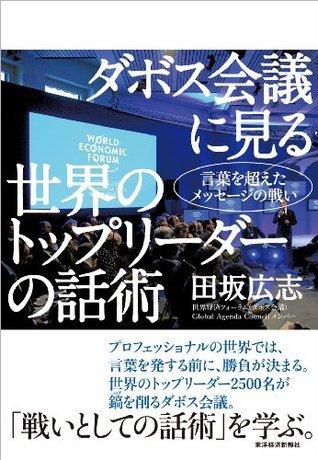ダボス会議に見る 世界のトップリーダーの話術  by  田坂 広志