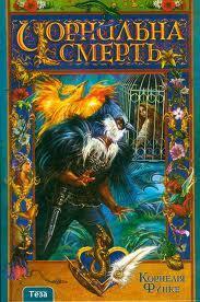 Чорнильна смерть  by  Cornelia Funke