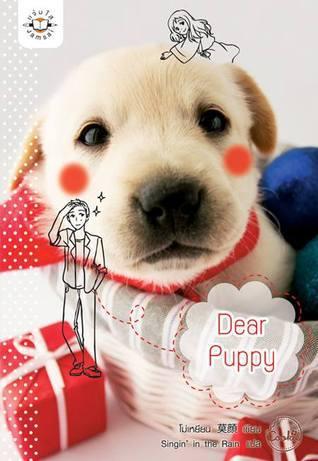 Dear Puppy โม่เหยียน