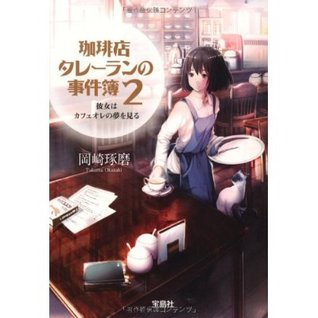 彼女はカフェオレの夢を見る (珈琲店タレーランの事件簿, #2)  by  Takuma Okazaki