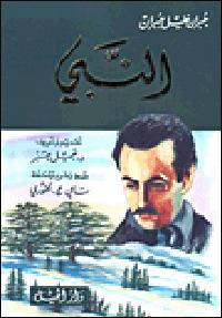 النبي  by  جبران خليل جبران