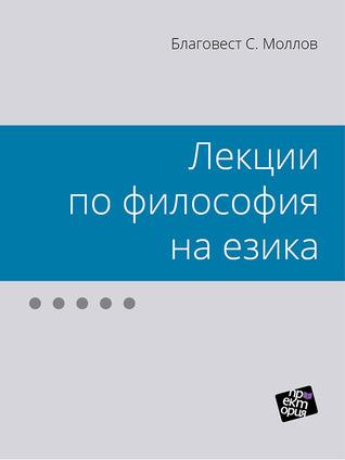 Лекции по философия на езика Благовест С. Моллов