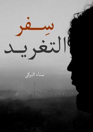 سفر التغريد  by  سناء البركي