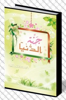 جنة الدنيا د.مصطفى إبراهيم زايد