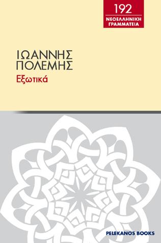 Εξωτικά Ιωάννης Πολέμης