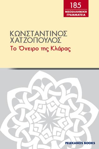 Το όνειρο της Κλάρας  by  Κωσταντίνος Χατζόπουλος