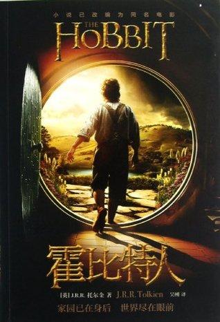 霍比特人 : 去而复返 [Huobite ren : qu er fu fan] J.R.R. Tolkien