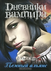 Темный альянс (Дневники вампира, #4)  by  L.J. Smith