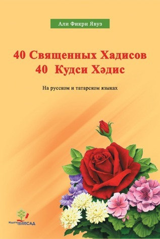 40 Священных Хадисов 40 Кудси Хәдис Ali Fikri Yavuz