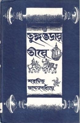 তুঙ্গভদ্রার তীরে  by  Sharadindu Bandyopadhyay