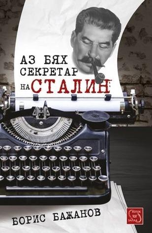 Аз бях секретар на Сталин  by  Борис Бажанов