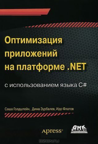 Оптимизация приложений на платформе .Net  by  Sasha Goldshtein