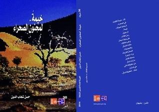 خيمة لمجنون الصحراء حسن شهاب الدين