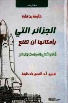 الجزائر التي بإمكانها أن تقلع - أحاديث في السياسة والإعلام  by  خليفة بن قارة