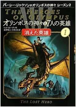 オリンポスの神々と7人の英雄〈1〉消えた英雄 [Olympus no Kamigami to 7-nin no Eiyuu 1 Kieta Eiyuu]  by  Rick Riordan