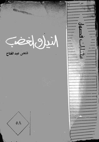 النيل والغضب فتحي عبد الفتاح