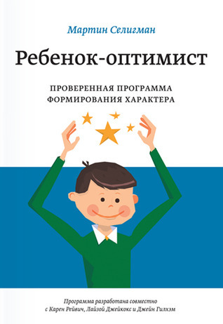 Ребенок-оптимист. Проверенная программа формирования характера Martin E.P. Seligman