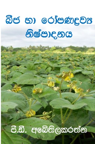 Seeds and Planting Material Production  by  P.D. Abeytilakarathna