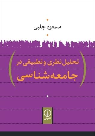 تحلیل نظری و تطبیقی در جامعه شناسی  by  مسعود چلبی