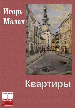 Квартиры  by  Игорь Малах