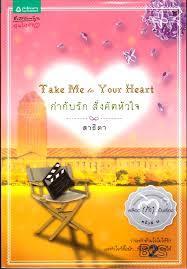 กำกับรัก สั่งคัตหัวใจ  by  สาธิตา
