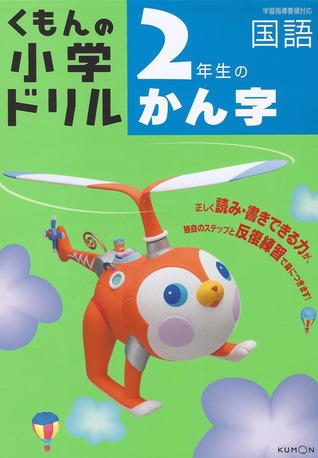 2年生のかん字 (くもんの小学ドリル 国語 漢字 2)  by  あいげん社