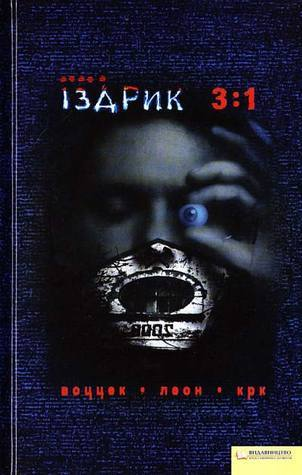 3:1  by  Юрій Іздрик