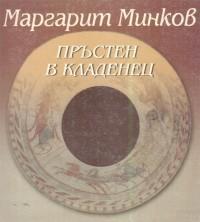 Пръстен в кладенец Маргарит Минков