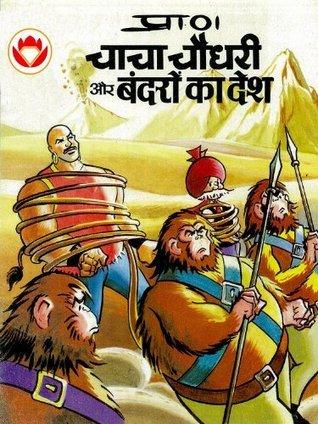 Chacha-Chaudhary-Aur-Bandaro-Ka-Desh-Hindi Pran Kumar Sharma