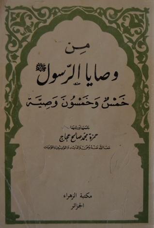 من وصايا الرسول صلى الله عليه و سلم : خمس و خمسون وصية  by  حمزة محمد صالح عجاج