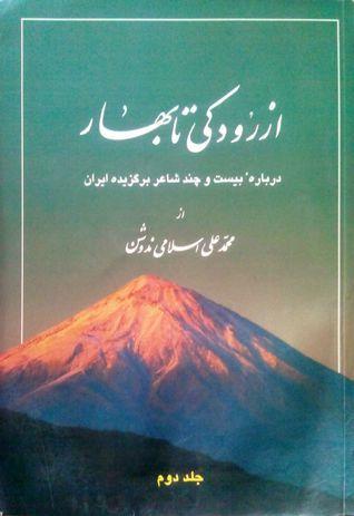 از رودکی تا بهار، درباره بیست و چند شاعربرگزیده ایران - جلد دوم محمدعلی اسلامی ندوشن