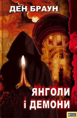 Янголи і Демони  (Robert Langdon, #1) Dan Brown