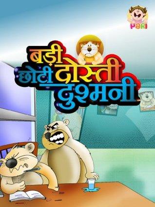 Children Books: Badi Dosti Choti Dushmani -HIndi- Story books for kids (ages 3 to 8 years) - Bedtime stories for kids - kids story - childrens books - kids books - By PARI (Pari for Kids)  by  Recharge Digital