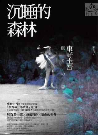 沉睡的森林 Keigo Higashino