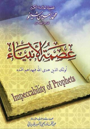 Impeccability of Prophets | عصمة الأنبياء  by  Mohammad Amin Sheikho