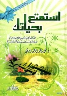 رحلة الى السماء  by  محمد عبد الرحمن العريفي
