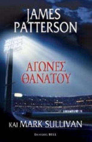 Αγώνες Θανάτου James Patterson