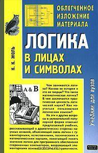 Логика в лицах и символах  by  Константин Жоль
