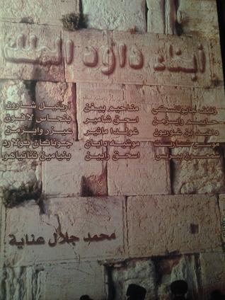 Search for أولاد داود الملك محمد جلال عناية