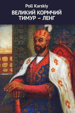 Великий кормчий Тимур-Ленг  by  Poll Karskiy