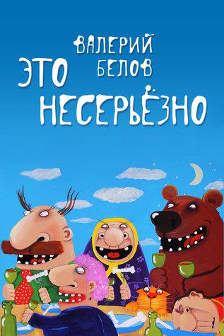 Это несерьезно Valeri  Belov
