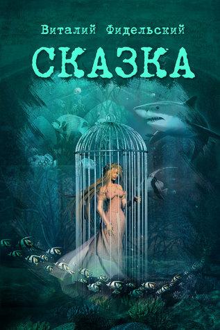 Сказка о морском царе и храбром Исиндее, его княжне да очень ловком чародее  by  Vitaly Fidelsky
