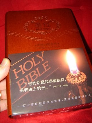 Chinese - English Holy Bible / Chinese - English Standard Version ESV / Brown Leather Cover, Golden Edges, Thumb Index Bible Society