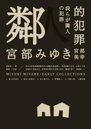 鄰人的犯罪  by  Miyuki Miyabe