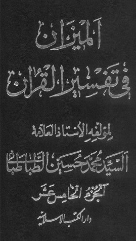 Tafsir al Mizan تفسير الميزان  by  Muhammad Husayn Tabatabai