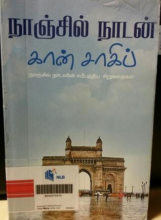 கான் சாகிப்  by  NANJIL NADAN