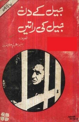 جیل کے دن جیل کی راتیں [Jail Ke Din Jail Ki Raatain]  by  Ibrahim Jalees