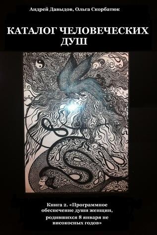 Книга 2.«Программное обеспечение души женщин, родившихся 8 января не високосных годов из Каталога человеческих душ». Andrey Davydov