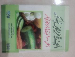 أجندة مريض السكر عبد الباسط محمد السيد